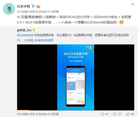 红米Note 5确认支持手势操作:100%发挥全面屏