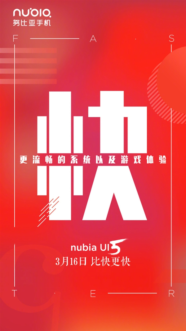 "nubia UI5宣布:主打""快"" 3月16日亮相"
