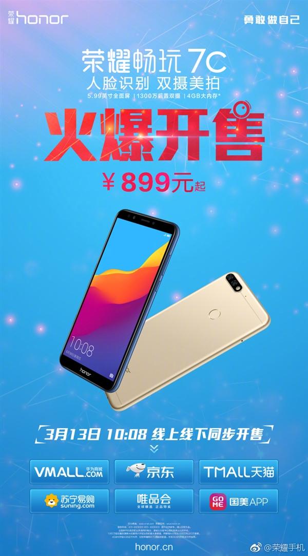 荣耀畅玩7C开卖:899元起