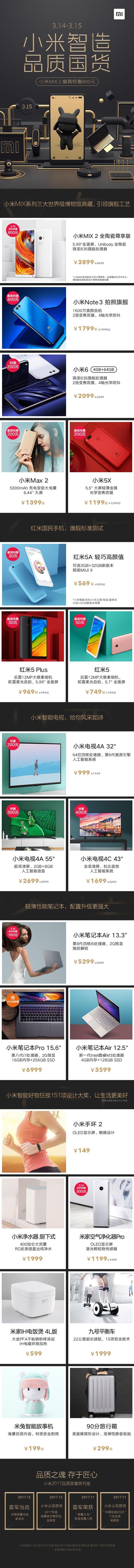 骁龙835/8G内存!小米MIX 2全陶瓷尊享版售价3899元