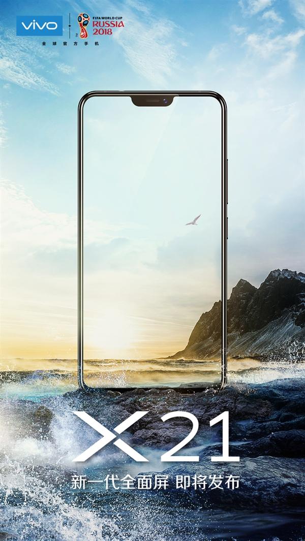 屏下指纹!vivo再次宣布全面屏X21:新一代全面屏