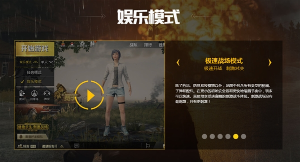 《绝地求生:刺激战场》新春特训版上线:六大娱乐模式