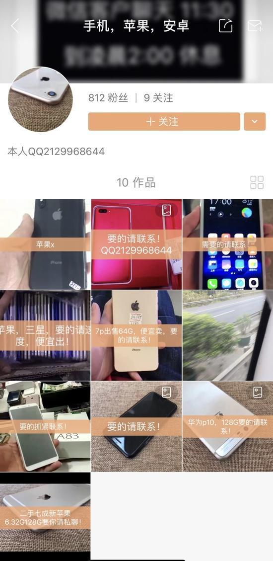 短视频直播平台竟成黑市卖场:二手iPhone X只要3500