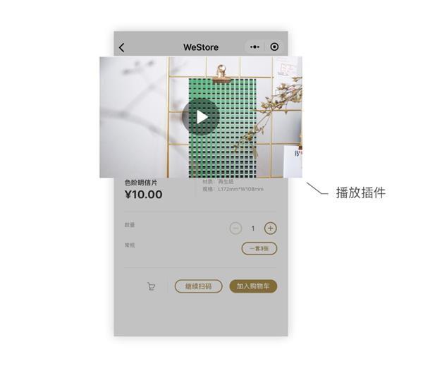 微信小程序开放插件功能:可添加直接使用