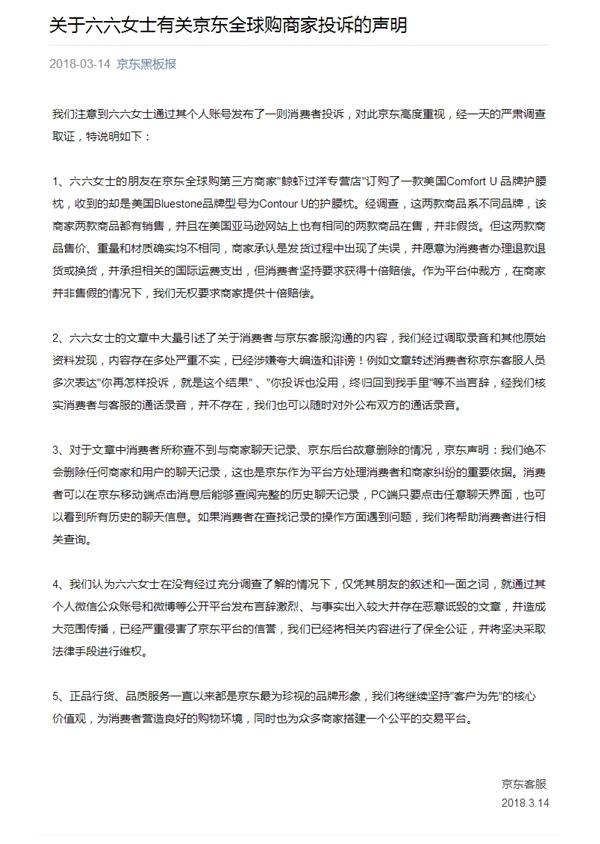 京东回应作家六六《无赖京东》:恶意诋毁将维权