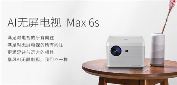 3599元!暴风AI无屏电视Max6S开卖:1080P+1100ANSI流明