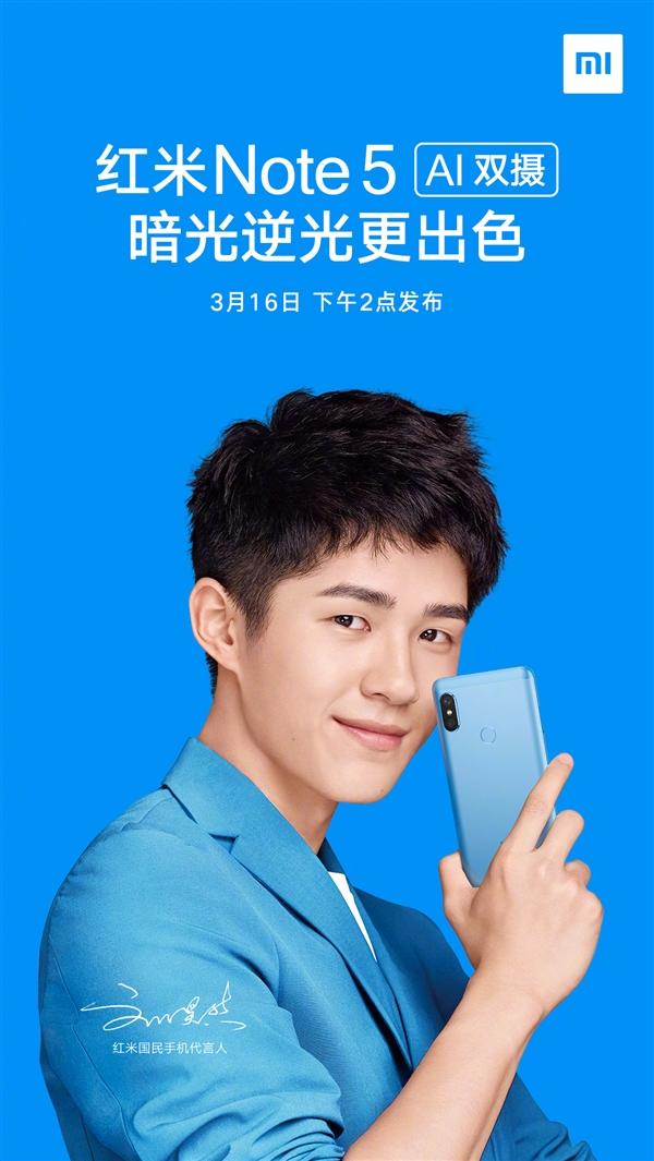 刘昊然代言!红米Note 5本月16日发布