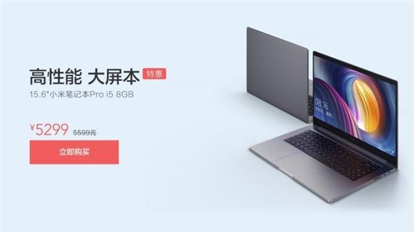 小米笔记本Pro i5/8GB版售价5299元