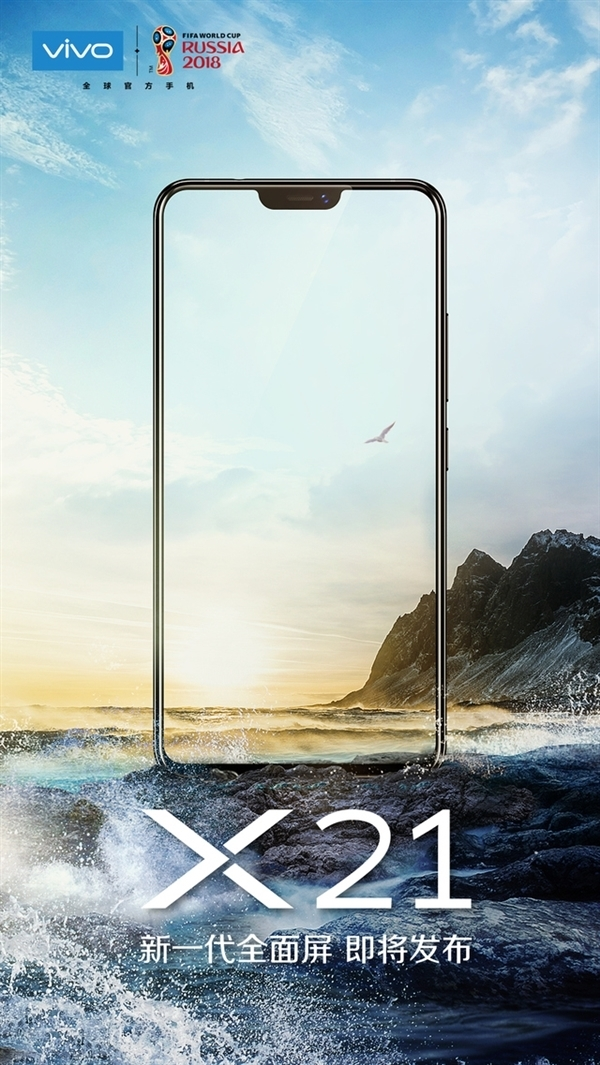 vivo今天正式发布X21:屏下指纹+新全面屏