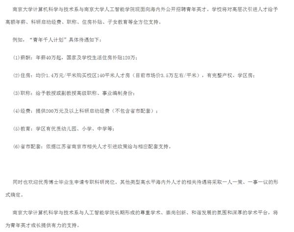南京大学人工智能学院招聘:年薪40万起