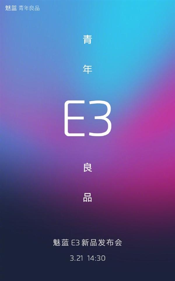 最强青年良品!魅蓝E3发布会直播:送新机