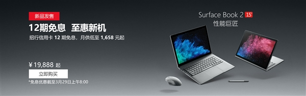 19888元起!微软15英寸Surface Book 2正式开卖:12期免息
