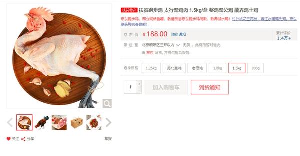 """马化腾点赞京东""""跑步鸡"""":价格高一点很合理"""