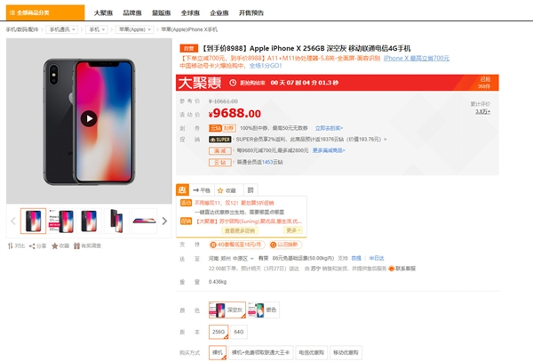 狂跳700元!iPhone X国行大降价:历史新低
