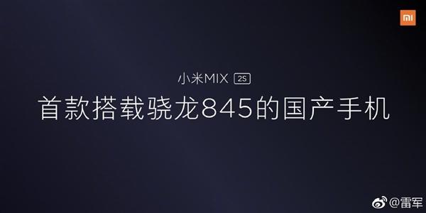 四曲面陶瓷!小米MIX 2S配置公布:顶配骁龙845+8G+256G