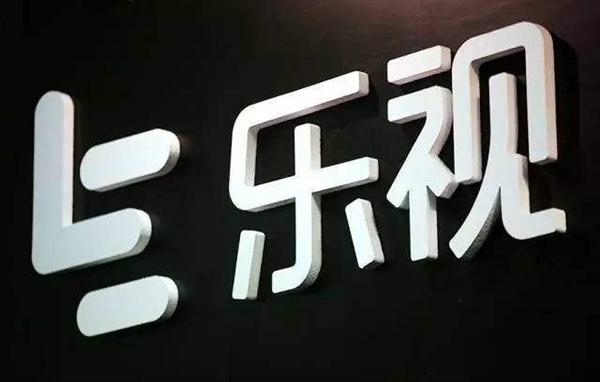 """乐视影业正式更名为""""乐创文娱"""":涅��重生"""