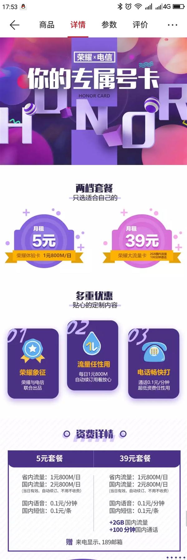 荣耀联合中国电信推出体验卡套餐:月租5元