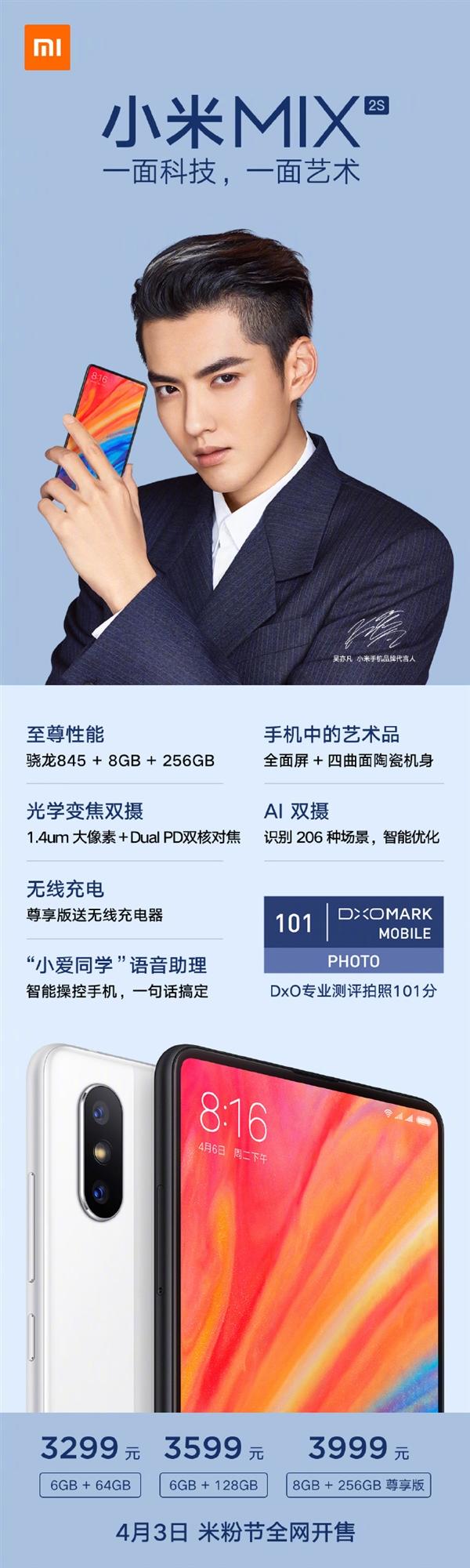 """3299元!小米MIX 2S正式发布:拍照升级 完美""""水桶机"""""""
