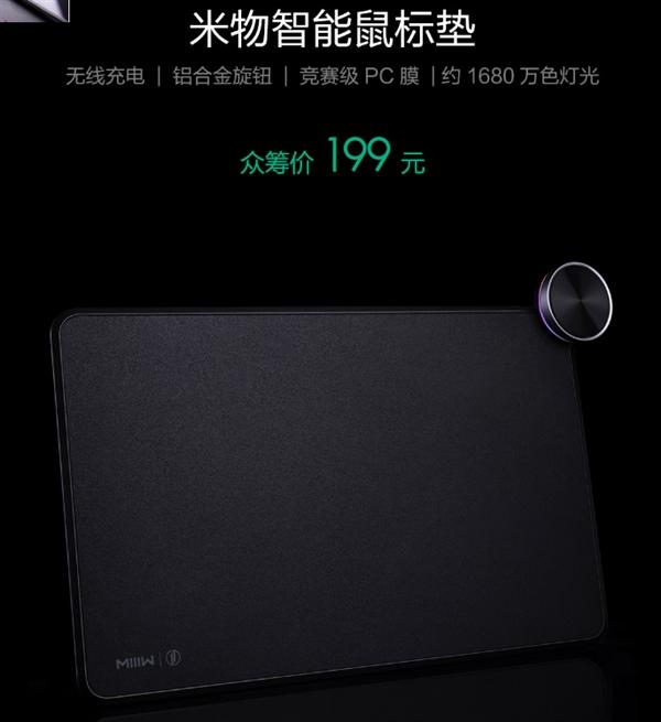 199元!小米众筹智能鼠标垫发布:1680万色+无线充电
