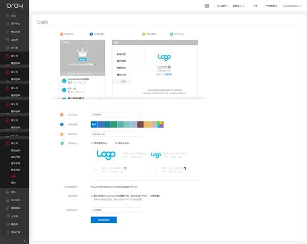 蒲公英Windows版3.0发布:全新定制功能 千人千面