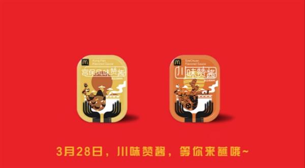 麦当劳网红川味辣酱登陆国内:老外曾疯抢