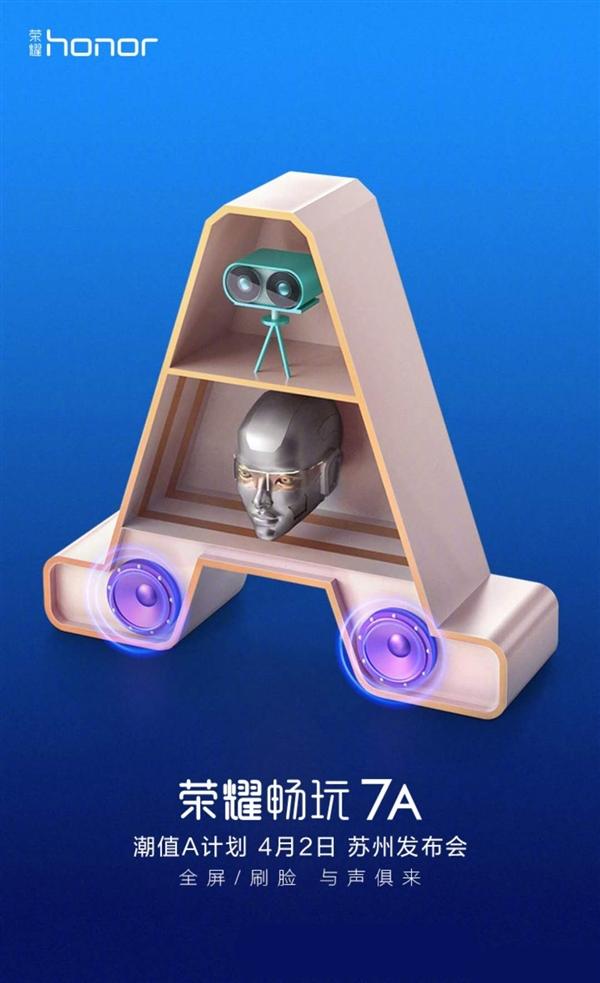支持人脸/指纹双解锁 荣耀畅玩7A开启预约:4月2日发布