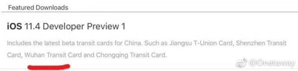 惊喜!iOS 11.4或新增4城市交通卡支持:128个赞