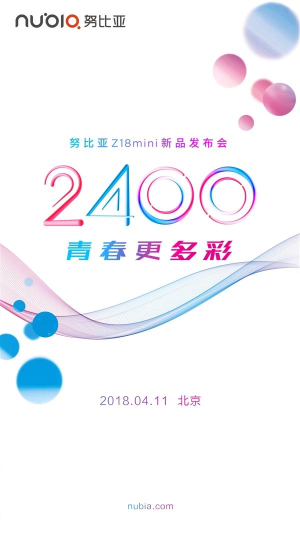 努比亚官宣Z18 mini 11日发布:2400万像素双摄