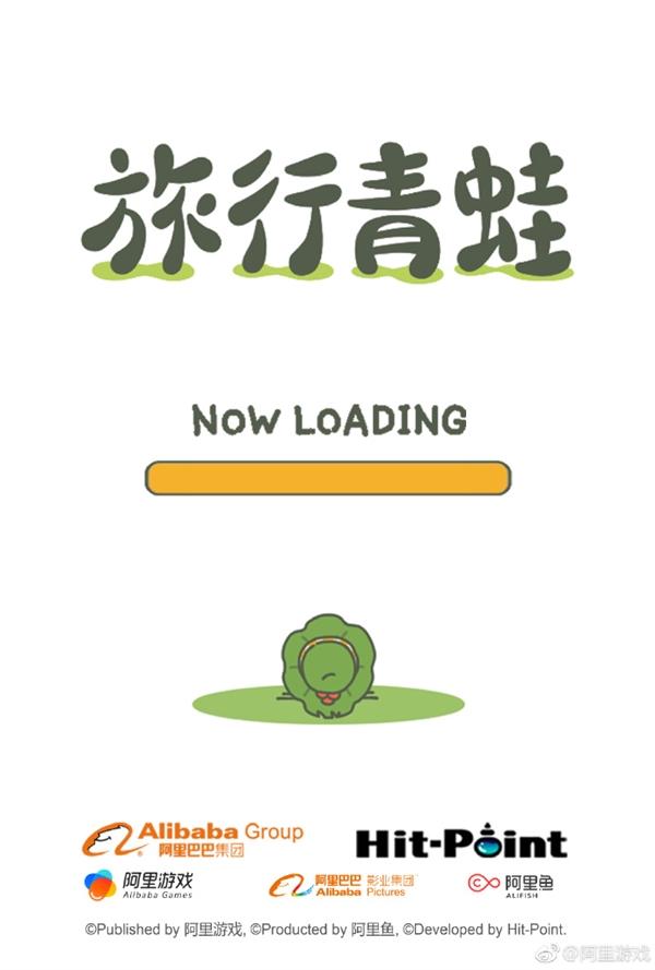 中文版来了!阿里巴巴获得《旅行青蛙》国内独家代理权