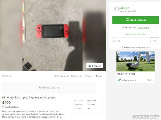 因妻子出轨 澳洲男子伤心卖掉限定任天堂Switch