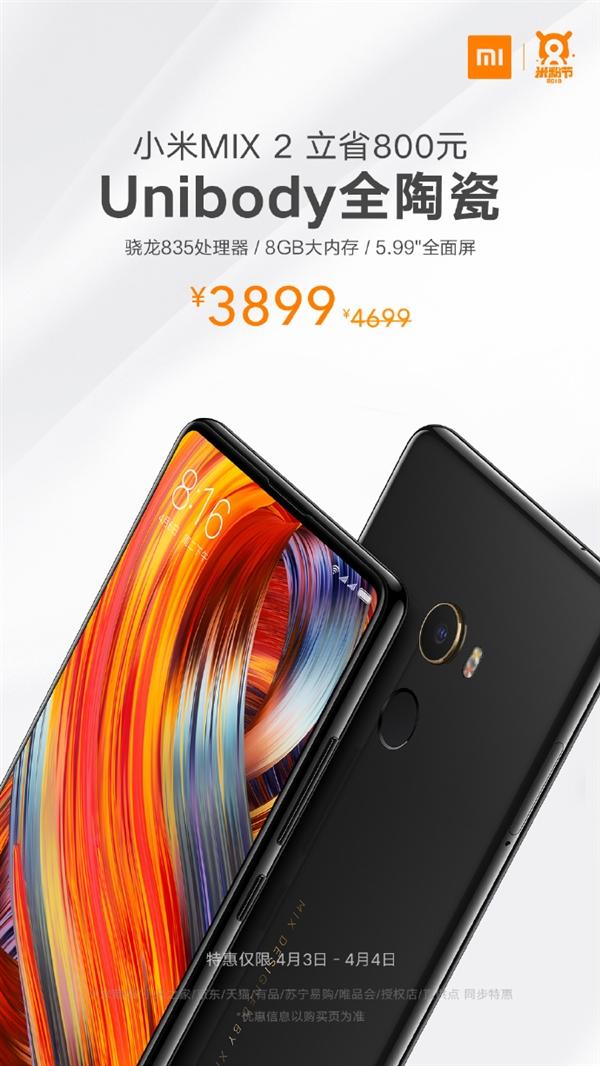 小米MIX 2S全陶瓷版大降价:骁龙835/8GB 3899元