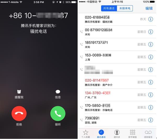 电话销售公司内幕曝光 腾讯手机管家提醒用户注意信息安全