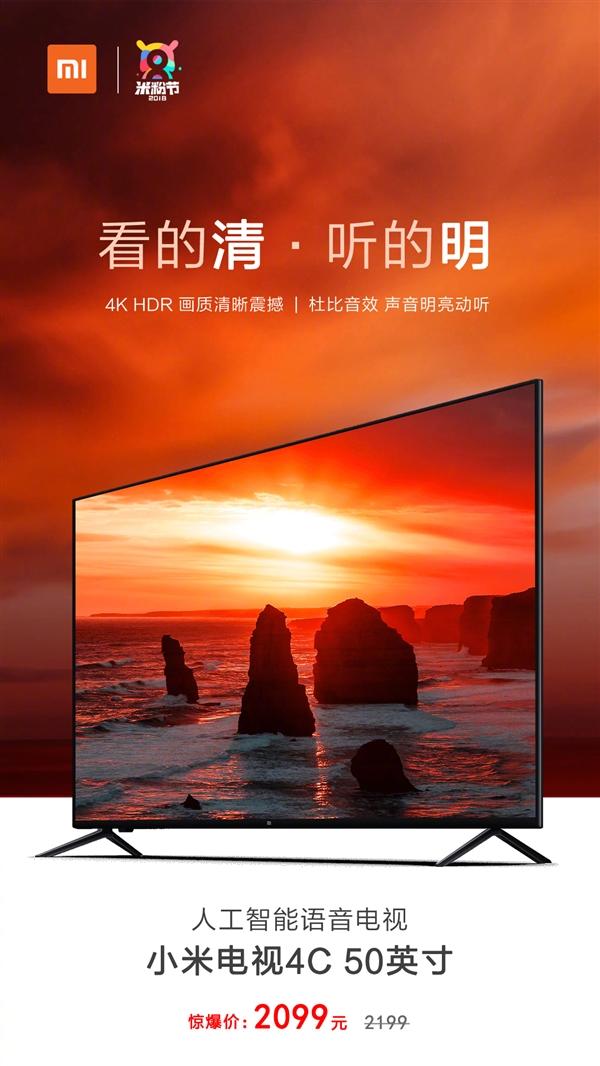 小米电视4C 50英寸冰点价:2099元