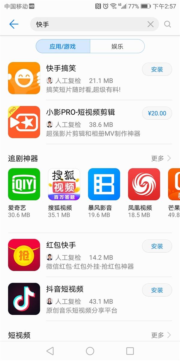 快手App从安卓应用商店下架:首页无法下拉更