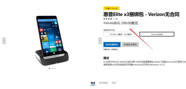 惠普Elite x3手机大促销:降价3000元