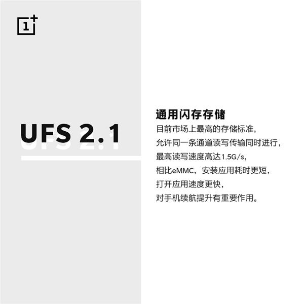 一加6揭秘:配备UFS 2.1闪存