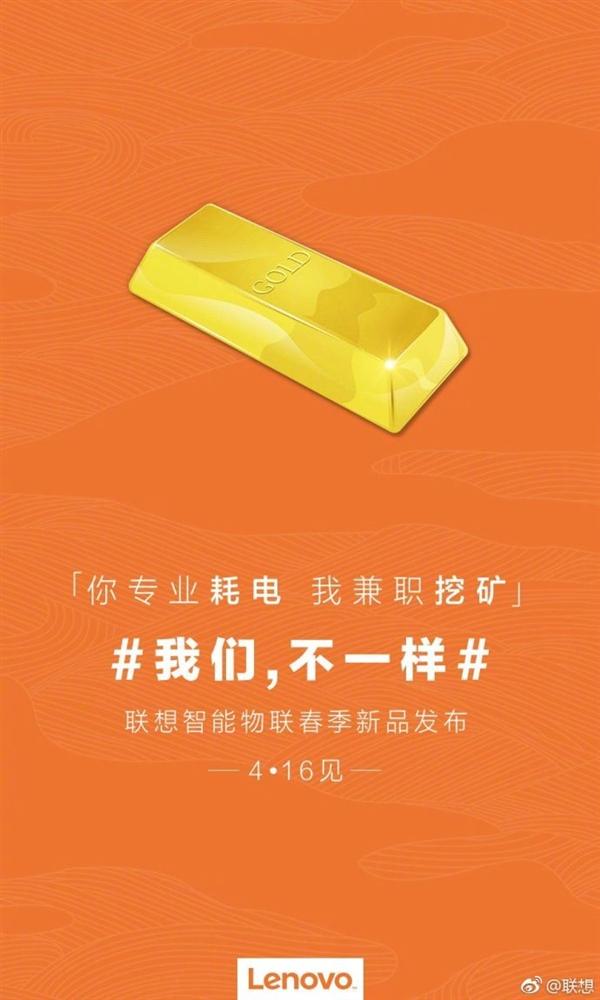 """联想4.16发布智能新品:支持""""挖矿"""""""