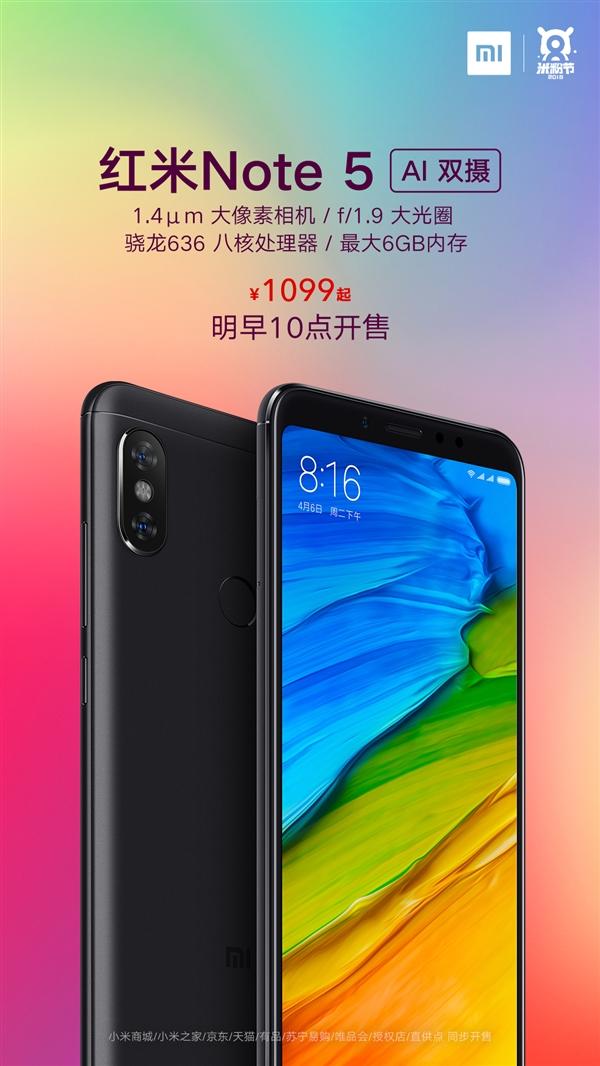 搭载骁龙636!红米Note 5明天开卖:1099元