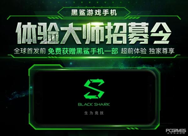 腾讯为黑鲨手机招募游戏体验师 谁将是黑鲨手机的头号