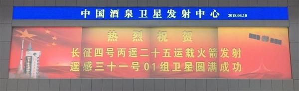 打鸡血的中国航天:长四丙火箭成功发射一箭四星