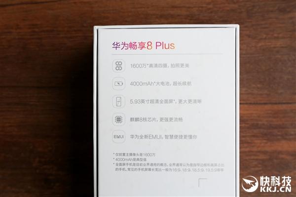 华为畅享8 Plus开箱图赏:5.93英寸全面屏+前后双摄
