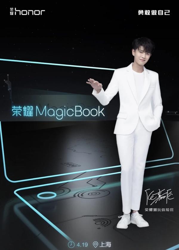 荣耀首款笔记本MagicBook宣布:4月19日见