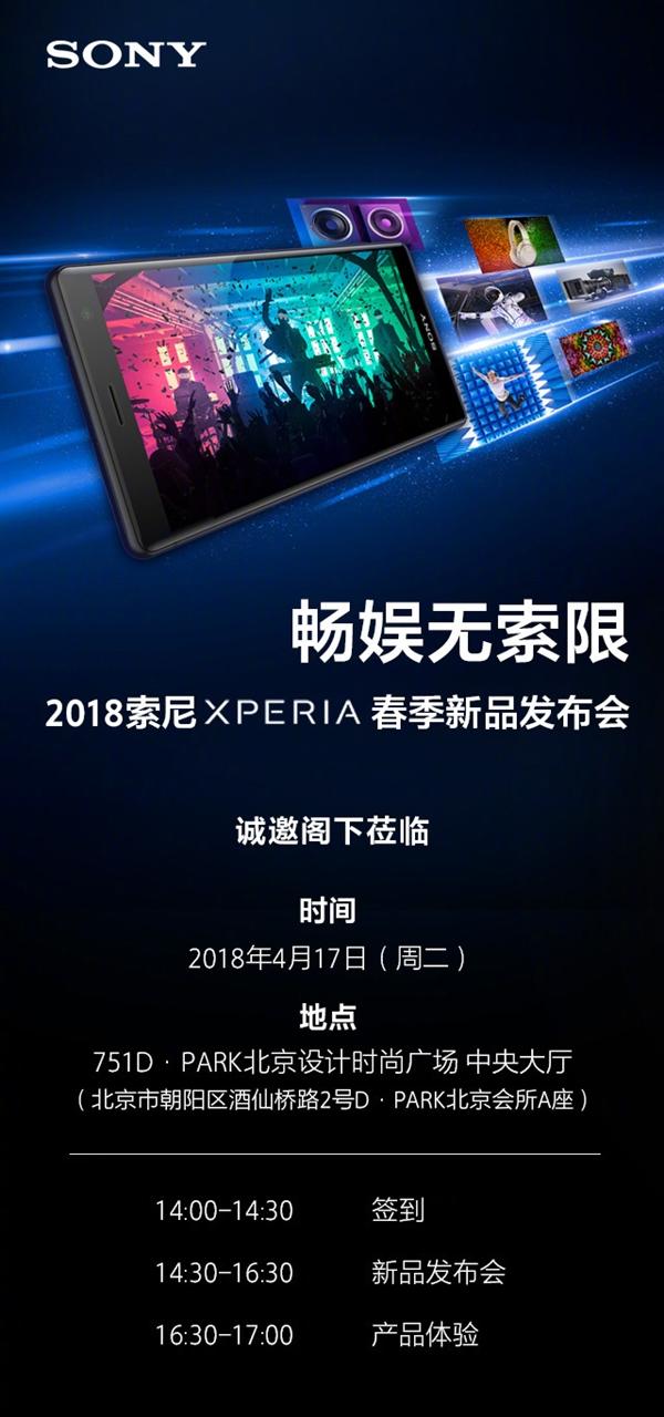 索尼Xperia XZ2宣布:4月17日亮相