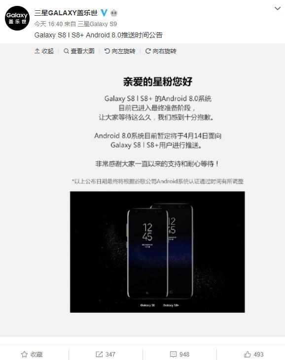 三星S8/S8+终于宣布推送安卓8.0:用户等哭了