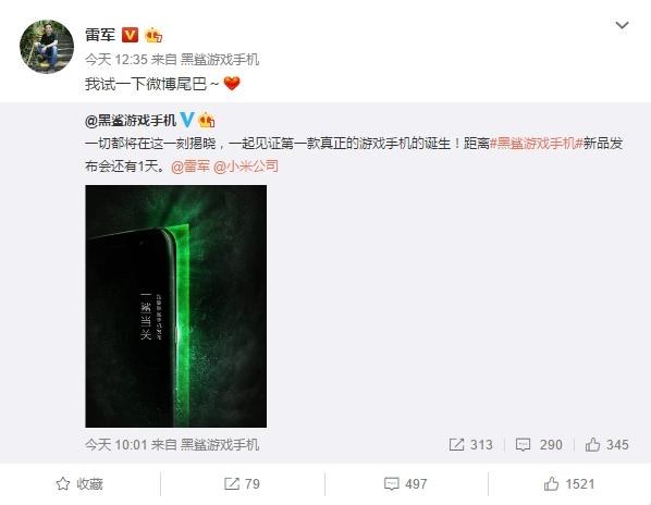 雷军微博晒黑鲨游戏手机:4月13日发布