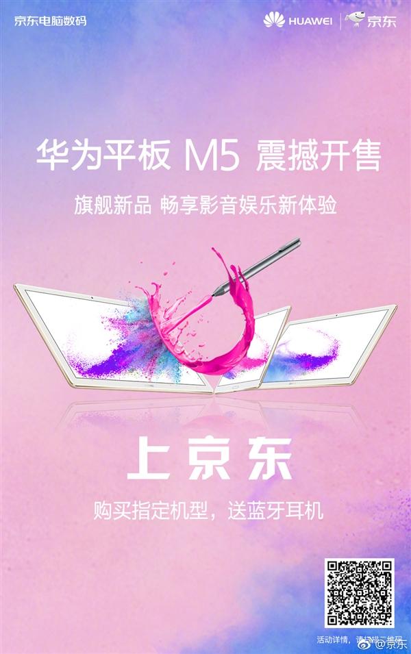 华为平板M5系列开启预售:搭载麒麟960