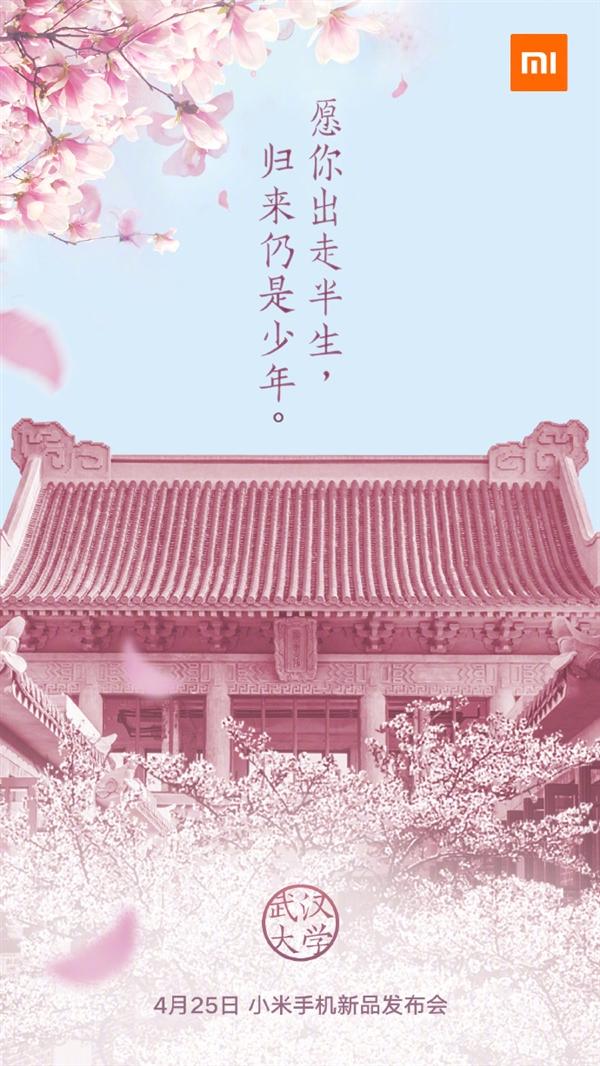 大事是它!小米6X来了:4月25日武汉大学见!