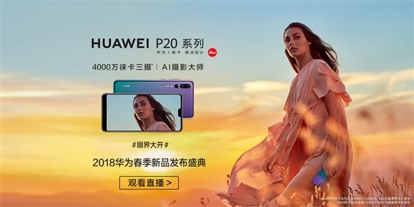 眼界大开!华为P20系列中国发布会直播