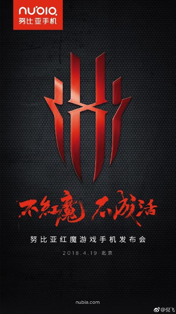 主打游戏 努比亚红魔电竞手机宣布:4月19日发布