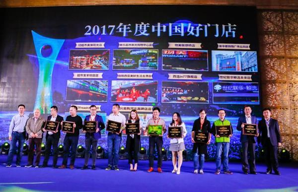 """大奖拿到手软!京东7FRESH喜提""""2017中国好门店"""""""